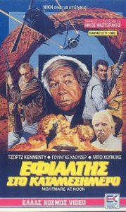 Nightmare at Noon (1988)